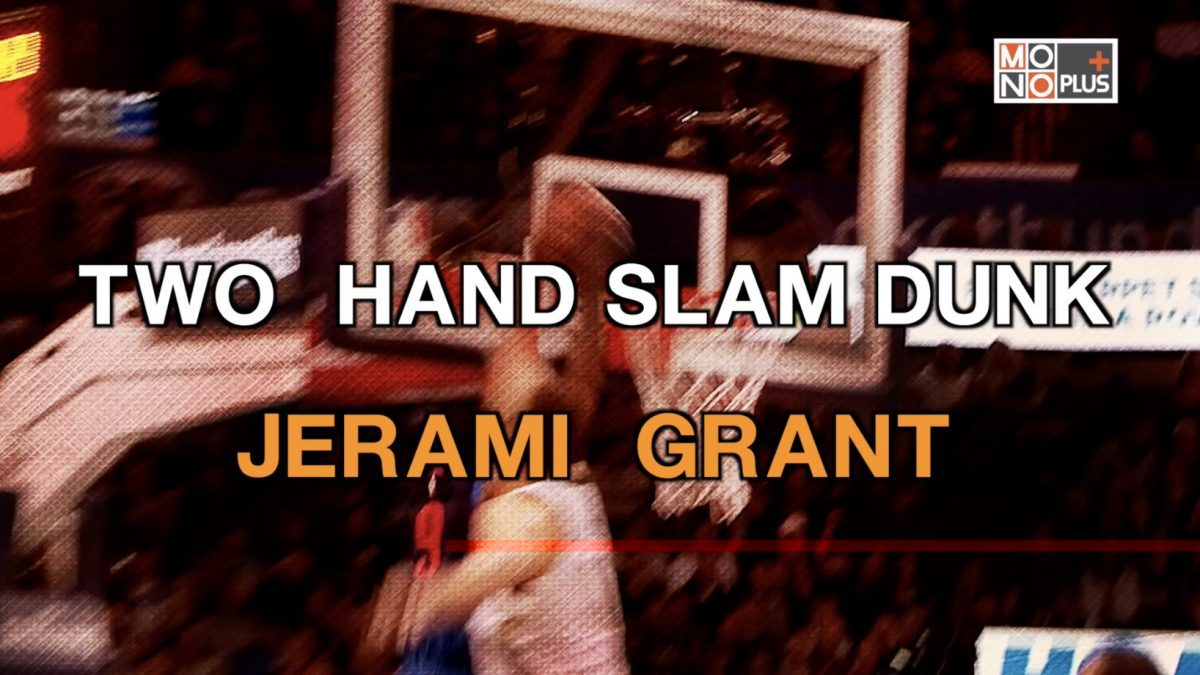 TWO HAND SLAM DUNK JERAMI GRANT
