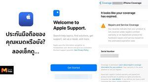 แอพพลิเคชั่น Apple Support ตรวจเช็คการรับประกันจากค่าย Apple