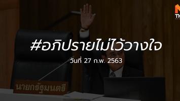 ถ่ายทอดสด อภิปรายไม่ไว้วางใจรัฐบาล [วันที่สี่] 27 ก.พ. 2563