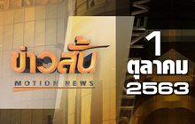 ข่าวสั้น Motion News Break 1 01-10-63