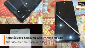 ภาพหลุด Samsung Galaxy Note 10 Lite เครื่องจริง กล้องหลัง 3 ตัว