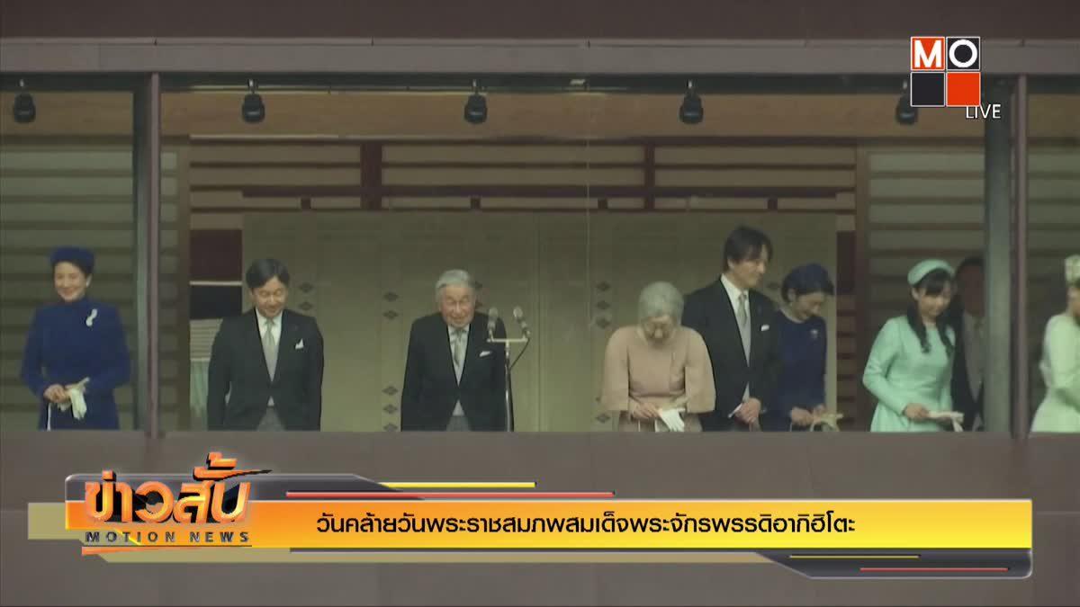 วันคล้ายวันพระราชสมภพสมเด็จพระจักรพรรดิอากิฮิโตะ