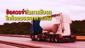 ข้อควรระวัง สำหรับการขับรถใกล้ รถบรรทุก สารเคมี หรือเชื้อเพลิง