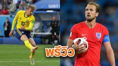 พรีวิว : ฟุตบอลโลก 2018 !! สวีเดน ขาดแนวรับตัวเดียว, อังกฤษ น่าได้ ยัง กับ อัลลี ฟิต