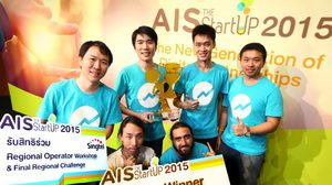 FlowAccount ชนะเลิศโครงการ AIS The StartUp 2015 รับเงินสด 1,000,000 บาท