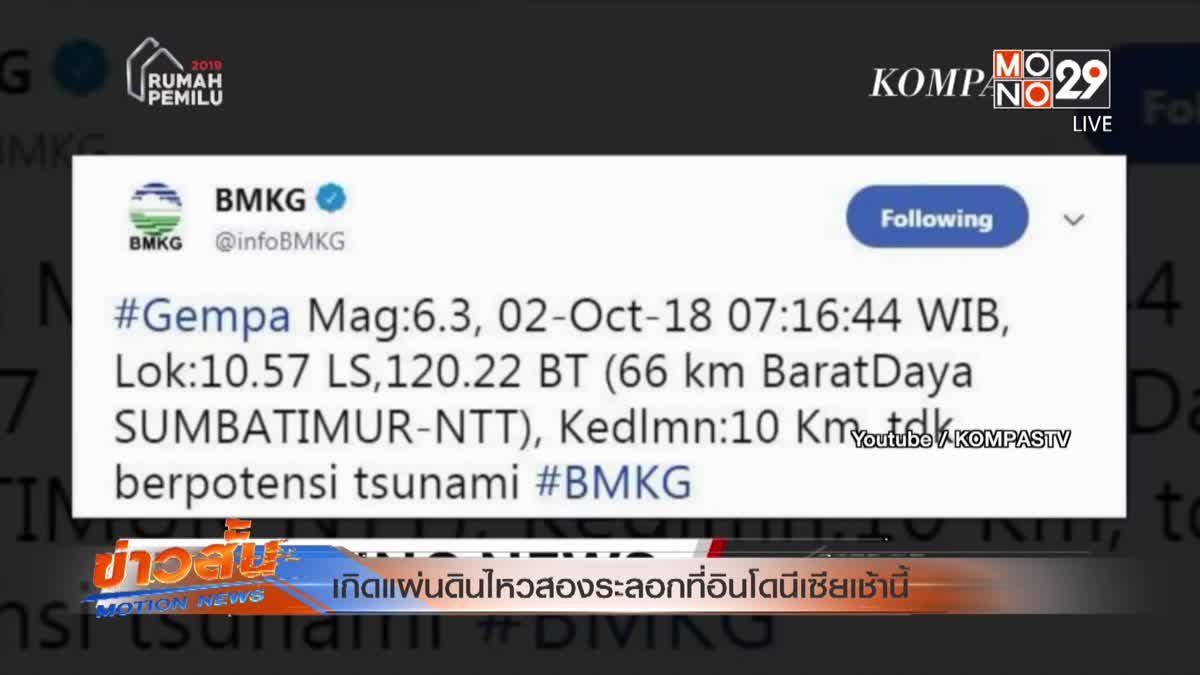 เกิดแผ่นดินไหวสองระลอกที่อินโดนีเซียเช้านี้