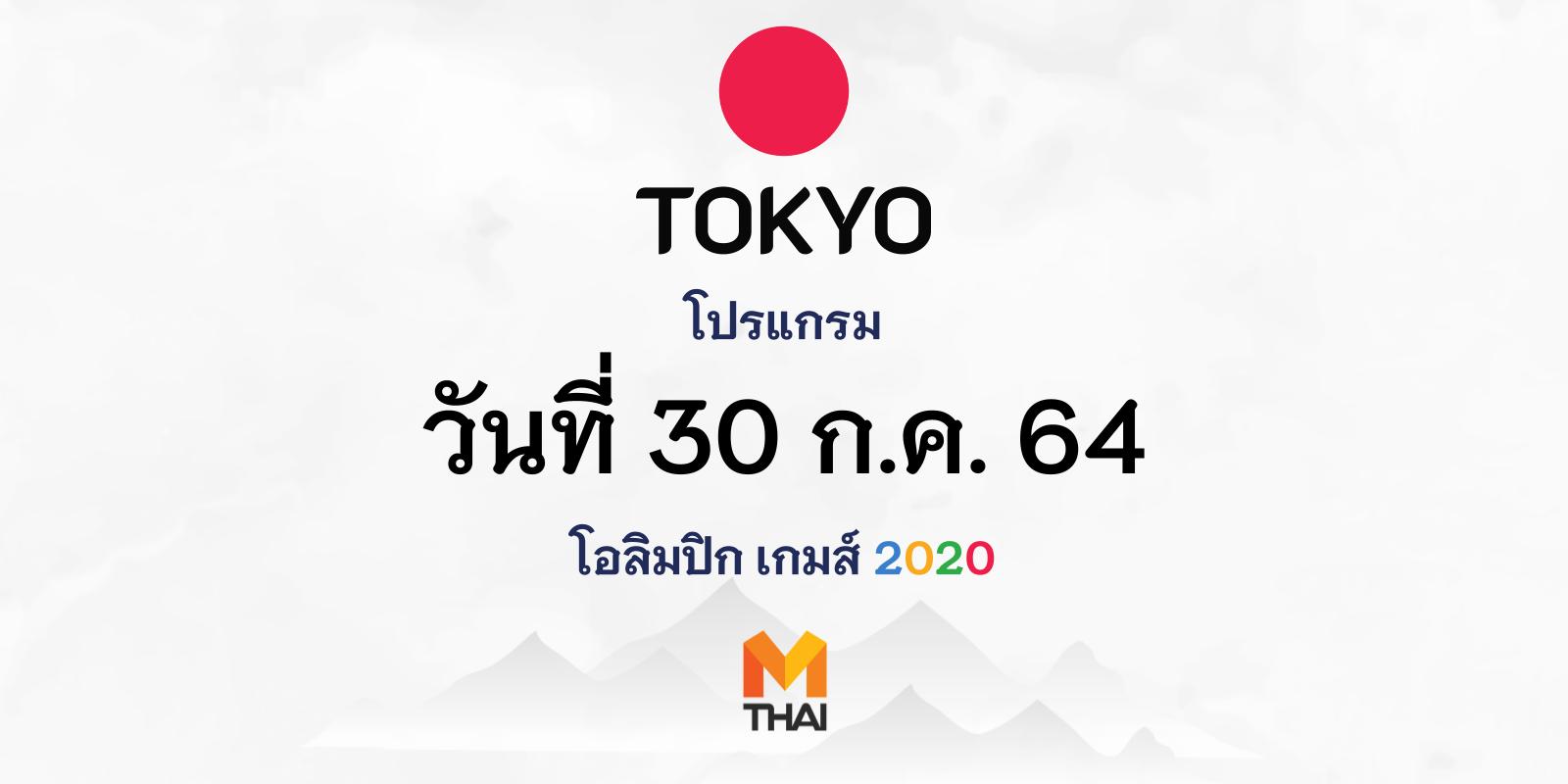 30 ก.ค. 64 โปรแกรมถ่ายทอดสดโอลิมปิกเกมส์ โตเกียว 2020