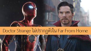 สยบข่าวลือ!! Doctor Strange ไม่โผล่ในหนัง Spider-Man: Far From Home