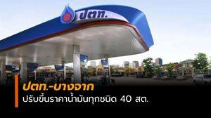 ปตท.-บางจาก ปรับขึ้นราคาน้ำมันทุกชนิด 40 สต. E85 เพิ่ม 20 สต.