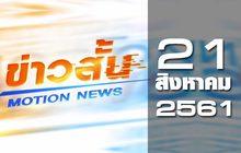 ข่าวสั้น Motion News Break 2 21-08-61