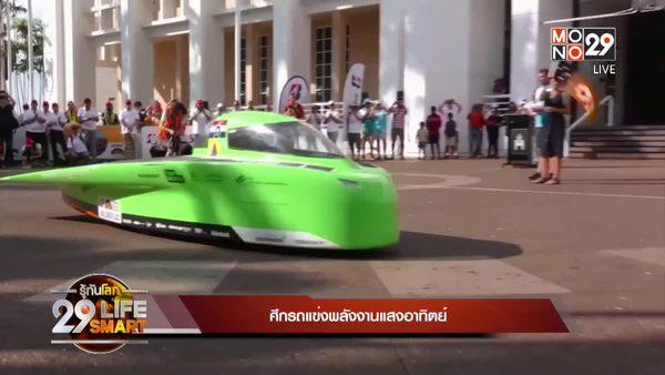 29 LifeSmart : Sport Tech  ศึกรถแข่งพลังงานแสงอาทิตย์