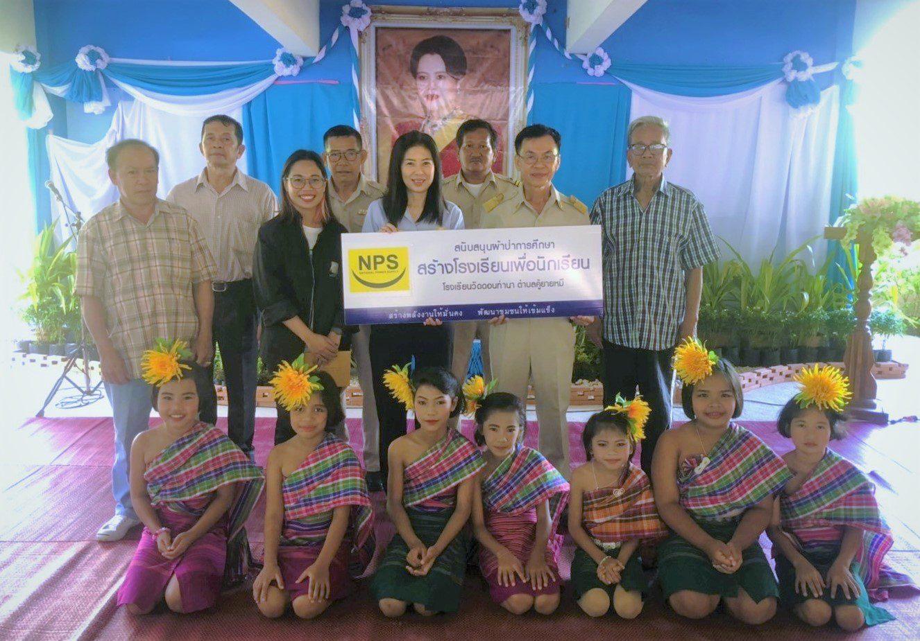 NPS สนับสนุนผ้าป่าการศึกษา สร้างโรงเรียน เพื่อนักเรียน