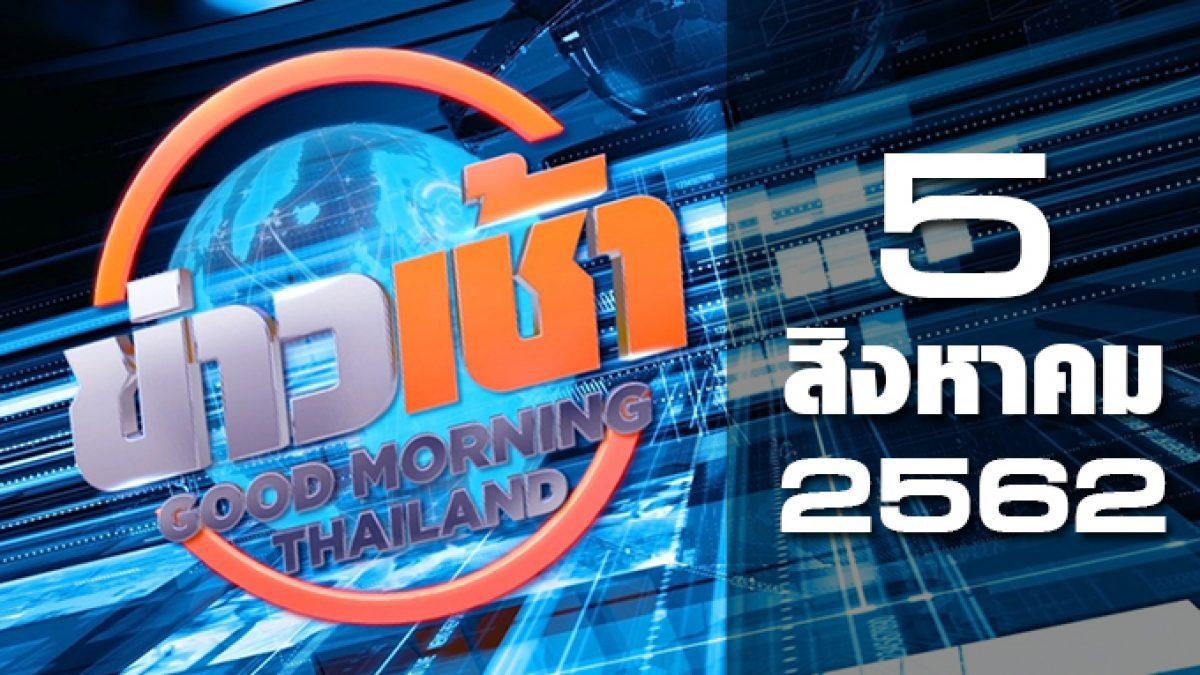 ข่าวเช้า Good Morning Thailand 05-08-62