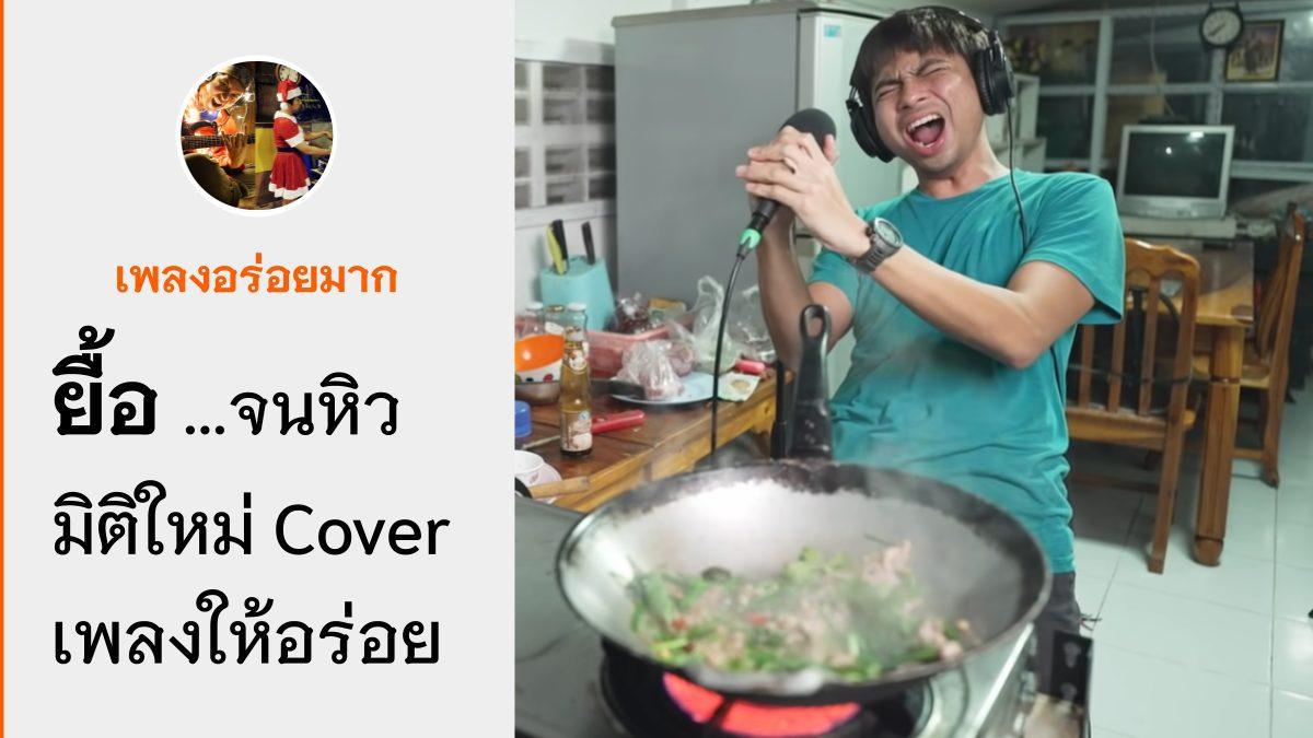 ยื้อ .. จนหิวกะเพรา มิติใหม่ Cover เพลงให้อร่อย ชื่นชมในความครีเอท ทนฉุนพริกแกงเก่งมาก!