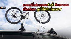รถยนต์นั่งส่วนบุคคล ติดตั้งจักรยานบนแร็คหลังคา สูงได้ไม่เกินกี่เมตร??