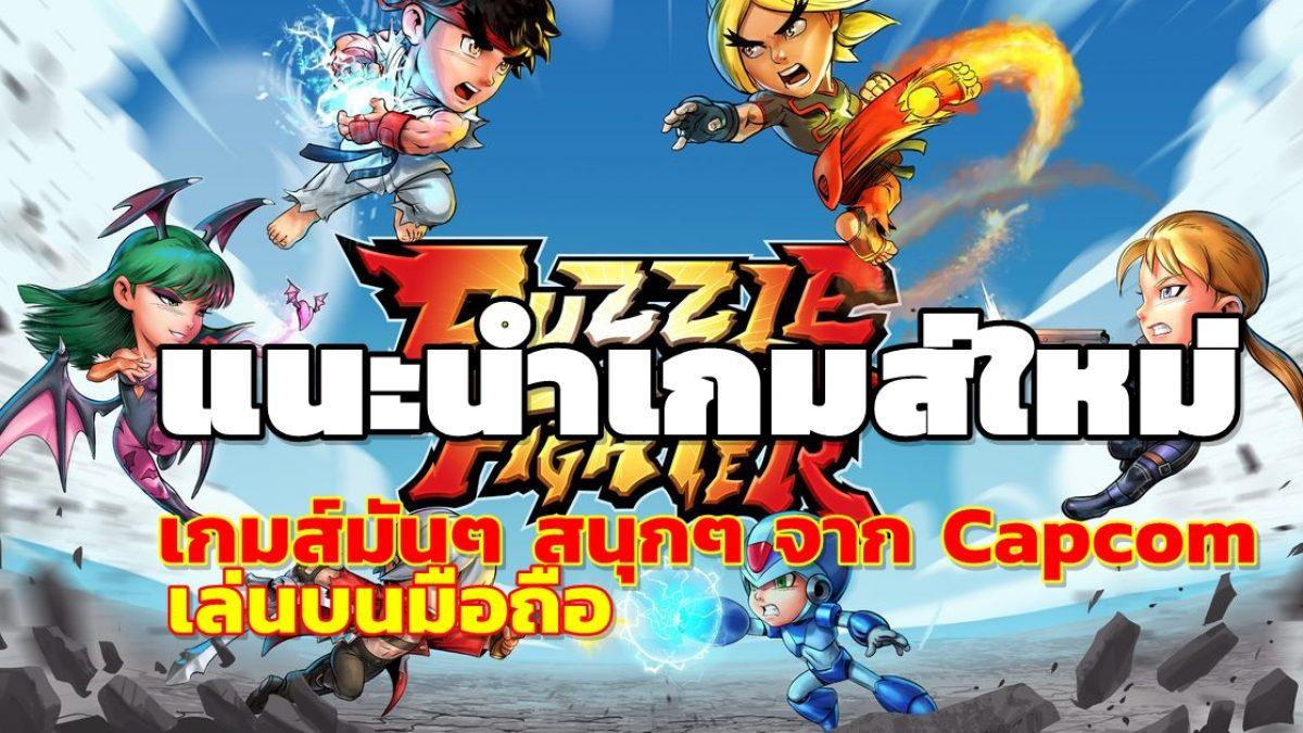 Puzzle Fighter เกมส์แนวเรียงเพชร จาก Street Fighter เล่นได้แล้วบน iOS และ Android [แนะนำเกมส์ใหม่]