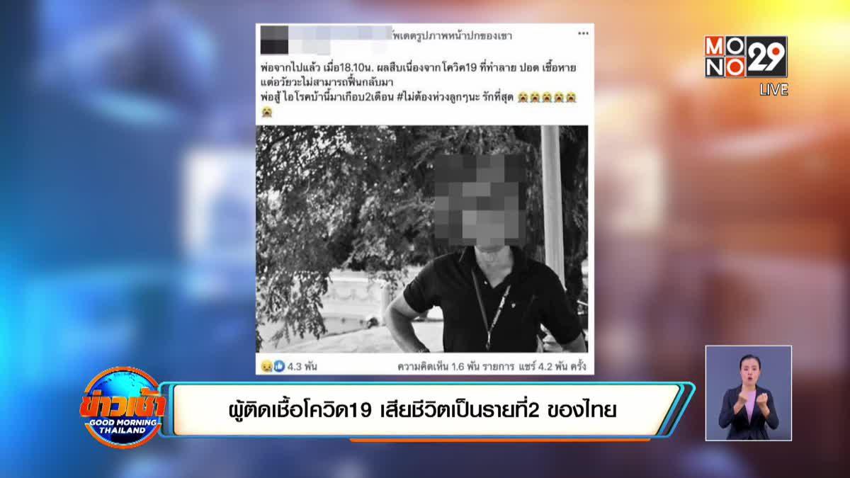 ผู้ติดเชื้อโควิด19 เสียชีวิตเป็นรายที่2 ของไทย