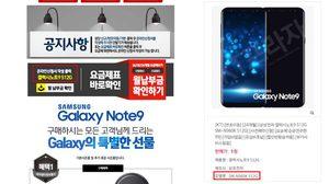Samsung Galaxy Note 9 อาจจะมาพร้อมความจุสูงสุด 512 GB