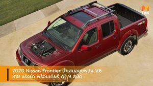 2020 Nissan Frontier นำเสนอขุมพลัง V6 310 แรงม้า พร้อมเกียร์ AT 9 สปีด