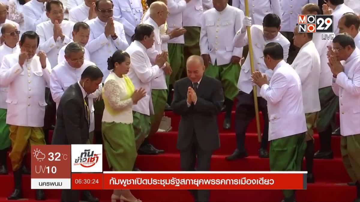 กัมพูชาเปิดประชุมรัฐสภายุคพรรคการเมืองเดียว