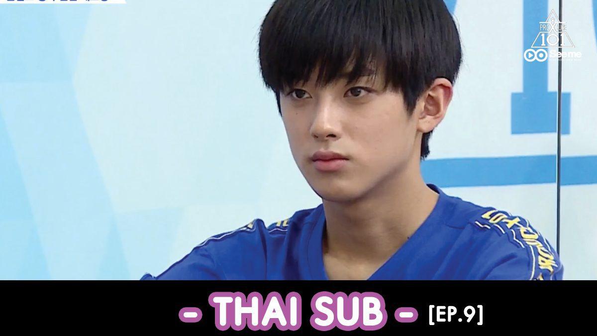 [THAI SUB] PRODUCE X 101 ㅣมินกยูที่ต้องออกจากทีม Pretty Girl [EP.9]