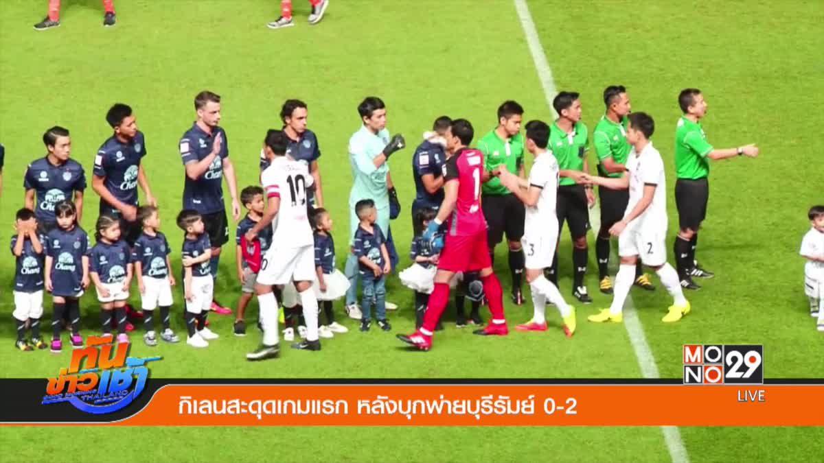 กิเลนสะดุดเกมแรก หลังบุกพ่ายบุรีรัมย์ 0-2