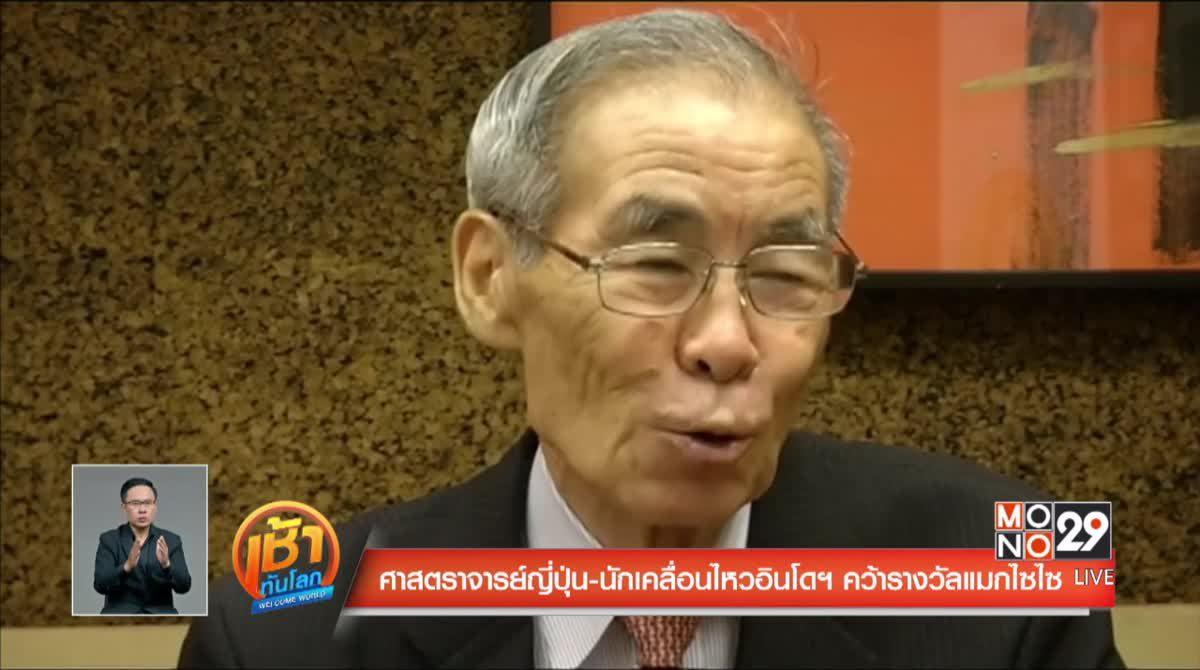 ศาสตราจารย์ญี่ปุ่น-นักเคลื่อนไหวอินโดฯ คว้ารางวัลแมกไซไซ