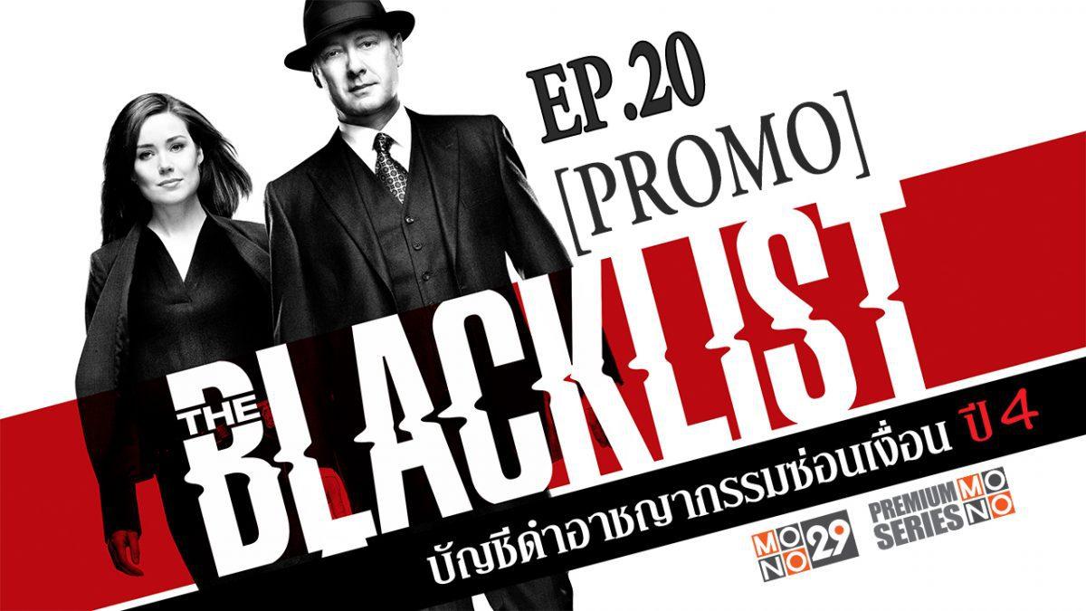 The Blacklist บัญชีดำอาชญากรรมซ่อนเงื่อน ปี4 EP.20 [PROMO]