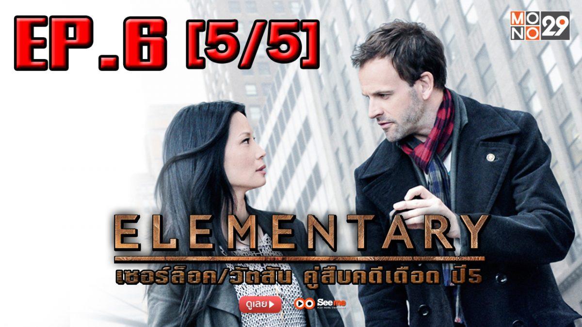 Elementary เชอร์ล็อค/วัตสัน คู่สืบคดีเดือด ปี 5 EP.6 [5/5]