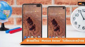 Google Pixel 4 มาพร้อมกับปลดล็อคด้วยใบหน้าและระบบควบคุม Motion Sense