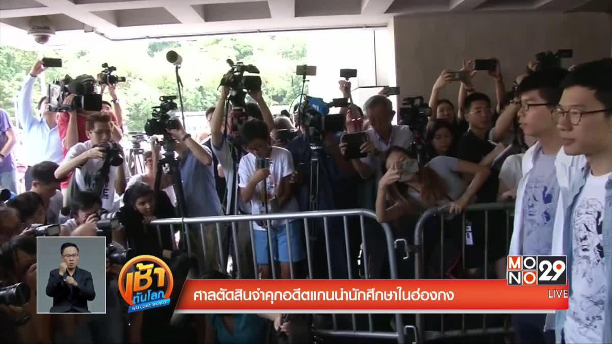 ศาลตัดสินจำคุกอดีตแกนนำนักศึกษาในฮ่องกง