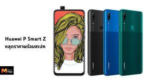 Huawei P Smart Z เผยราคาและสเปค สมาร์ทโฟนเครื่องแรก กล้องหน้าป๊อปอัพ
