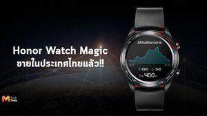 Honor เปิดตัว Watch Magic สมาร์ทวอทช์ ราคา 4,990 บาท