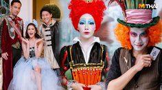 เหมือนหลุดจากเทพนิยาย! วันเกิดศรีริต้า ในธีม Alice in Wonderland เสื้อผ้าหน้าผมเป๊ะสุดๆ