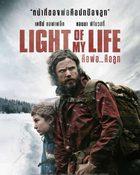 Light of My Life คือพ่อ…คือลูก