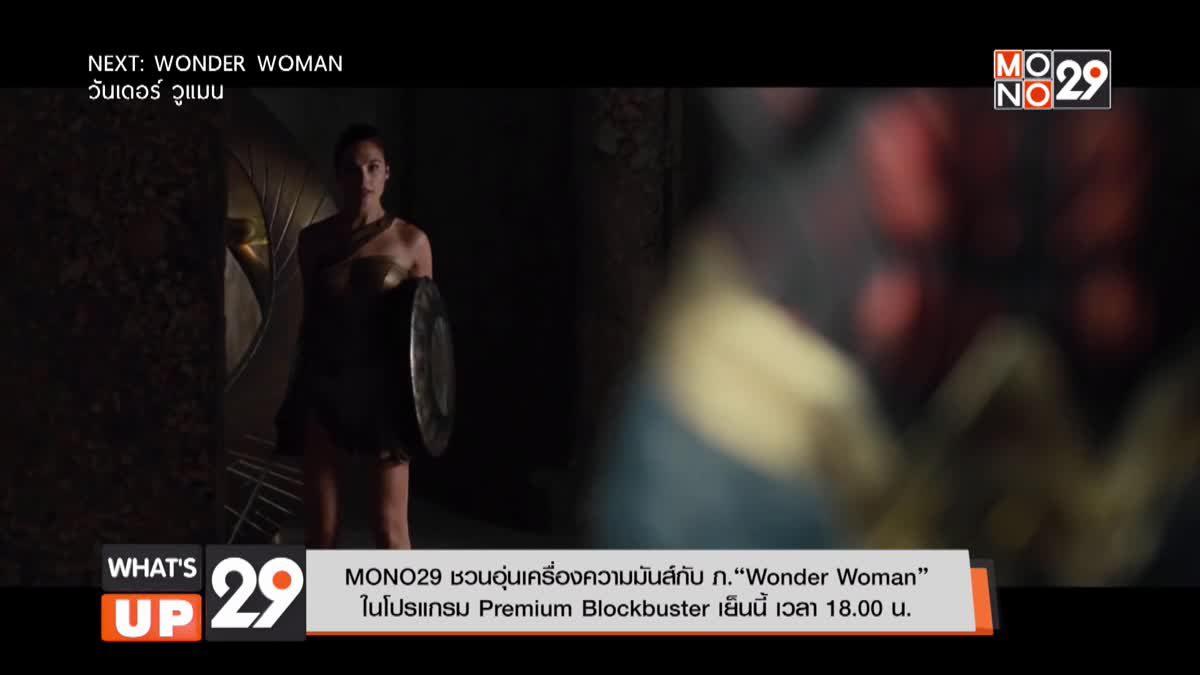 "MONO29 ชวนอุ่นเครื่องความมันส์กับ ภ.""Wonder Woman"" ในโปรแกรม Premium Blockbuster"