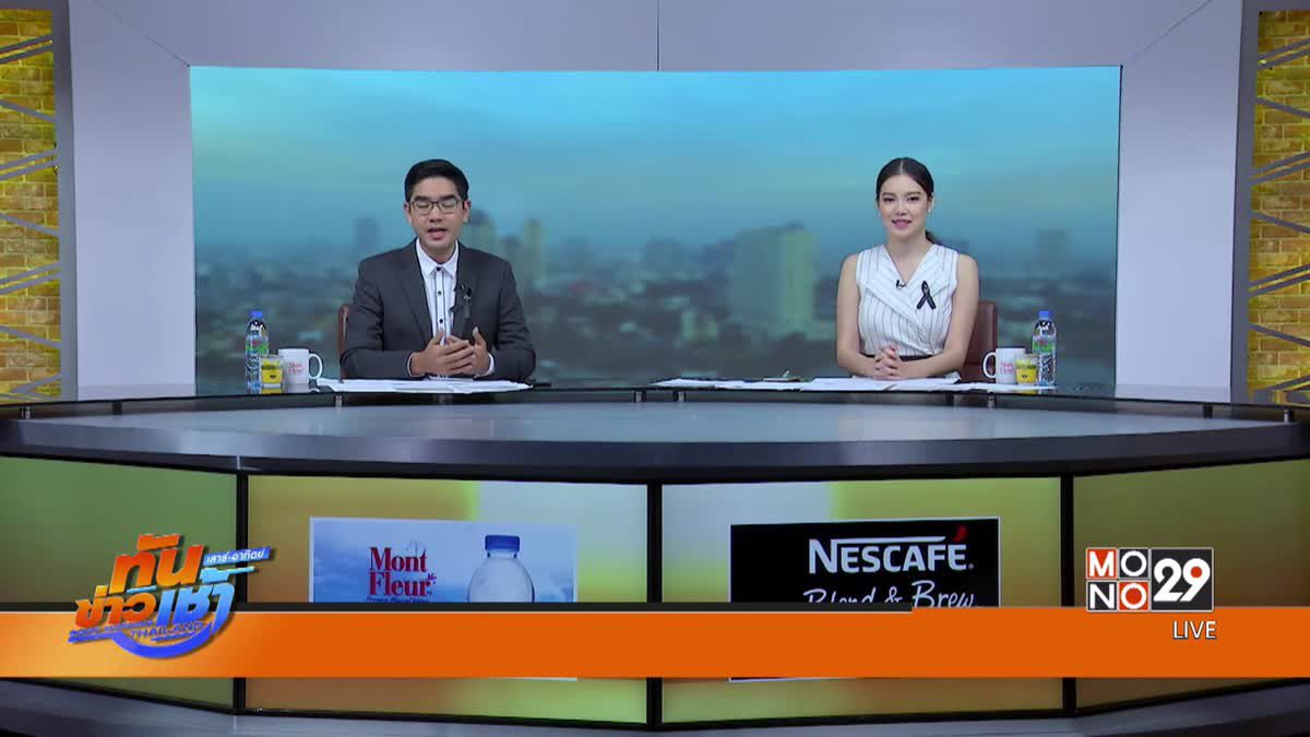 ทันข่าวเช้า เสาร์-อาทิตย์ Good morning Thailand 26-03-60