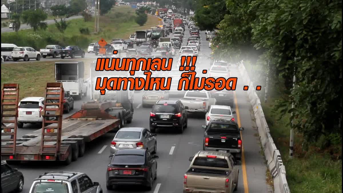 แน่นทุกเลน! ถนนสายเอเซียรถติดแถวยาวมีอุบัติเหตุ