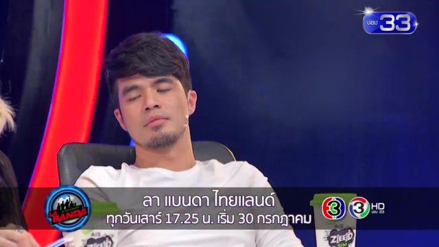 SPOT - La Banda Thailand EP.1 (30 ก.ค. 59)