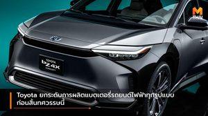 Toyota ยกระดับการผลิตแบตเตอรี่รถยนต์ไฟฟ้าทุกรูปแบบก่อนสิ้นทศวรรษนี้