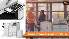 แคนนอน เปิดตัว เครื่องถ่ายเอกสารมัลติฟังก์ชันใหม่ imageRUNNER ADVANCE Generation 3