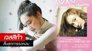 เจสสิก้า ประกาศจัดแฟนมีตติ้งในเมืองไทย! ดีเดย์เปิดสนามจองบัตร 28 ก.ย.นี้!
