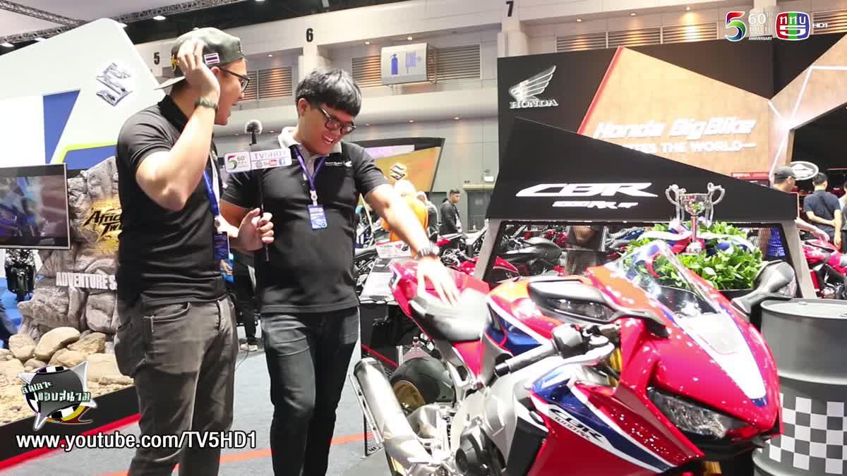 Ep.16/61 ลัดเลาะขอบสนาม ณัชรพาเก็บตกบรรยากาศงาน Bangkok International Motor Show 2018 Part2