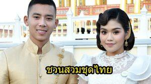 เบิ้ล ปทุมราช – ธัญญ่า อาร์สยาม ชวนแต่งชุดไทยเที่ยวสงกรานต์