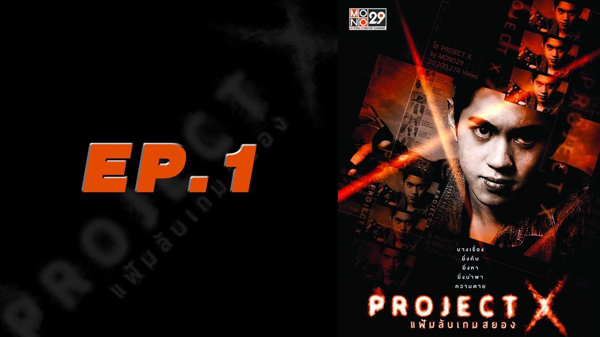Project X แฟ้มลับเกมสยอง EP.1