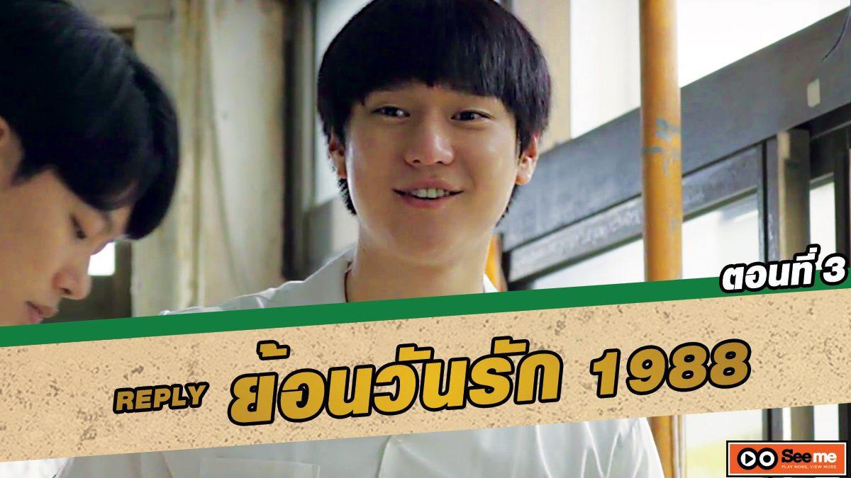 ย้อนวันรัก 1988 (Reply 1988) ตอนที่ 3 ยินดีด้วยนะต็อกซอน [THAI SUB]