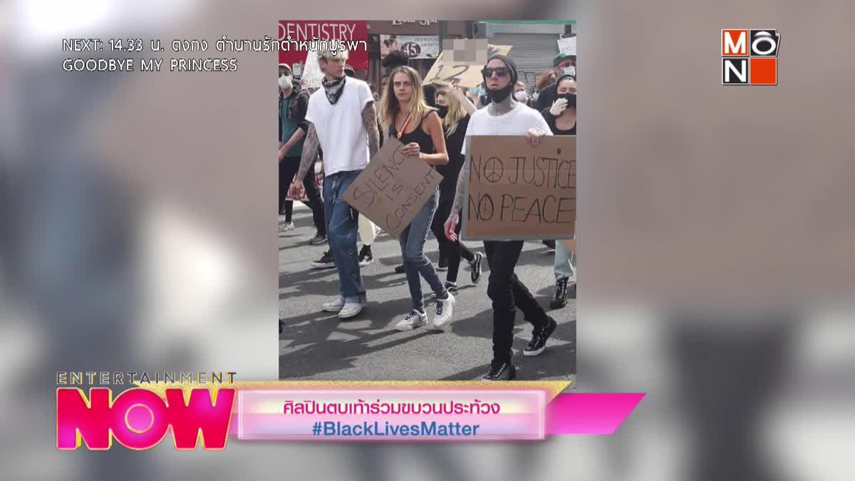 ศิลปินตบเท้าเข้าร่วมขบวนประท้วง #BlackLivesMatter