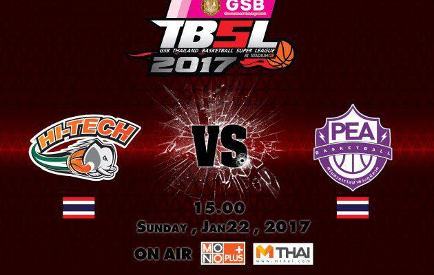 ไฮไลท์ การแข่งขันบาสเกตบอล GSB TBSL2017 Hi-Tech VS PEA (การไฟฟ้า) 22/01/60