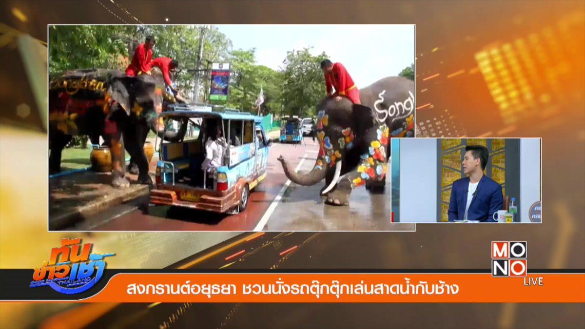 สงกรานต์อยุธยา ชวนนั่งรถตุ๊กตุ๊กเล่นสาดน้ำกับช้าง