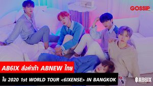 """AB6IX ส่งคำท้า ABNEW ชาวไทย ผ่านคลิป """"ถ้าคุณแน่จริง… ก็มาดิครับ!"""" เตรียมเสิร์ฟความมันส์ทุกโสตสัมผัสใน 2020 1st WORLD TOUR  IN BANGKOK"""